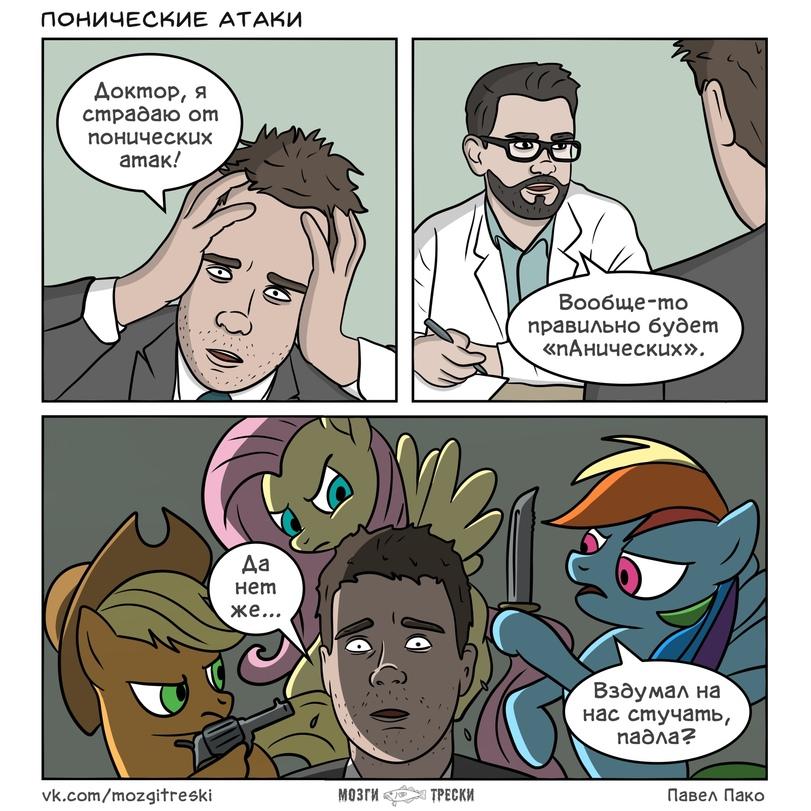 комиксы, my little pony, Мозги трески