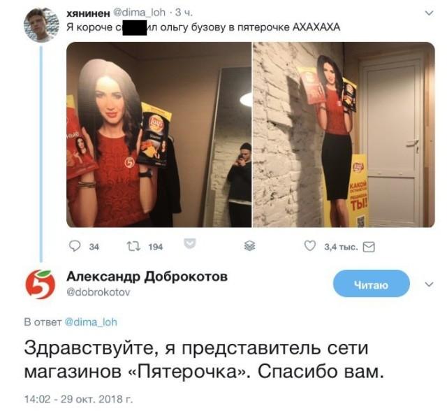 соцсети, Пятерочка, Ольга Бузова