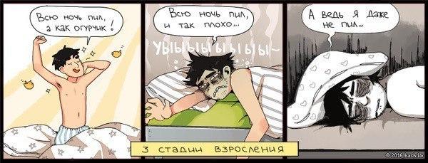 комиксы, взросление, утро