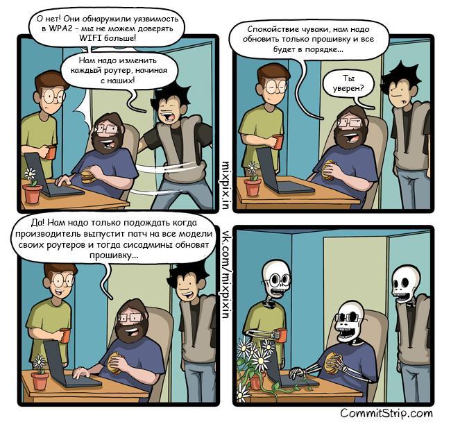 комиксы, commitstrip