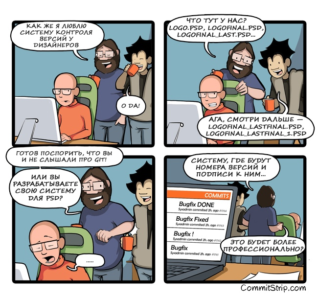 commitstrip, комиксы, git, it, it-юмор, дизайнеры