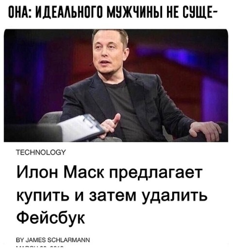 Илон Маск, Facebook, соцсети, картинки с надписями