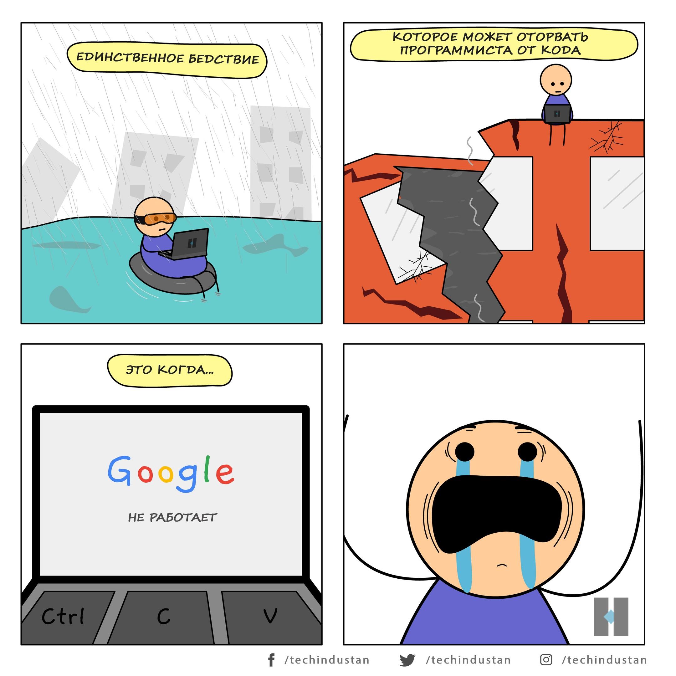 commitstrip, комиксы, google, программисты, юмор