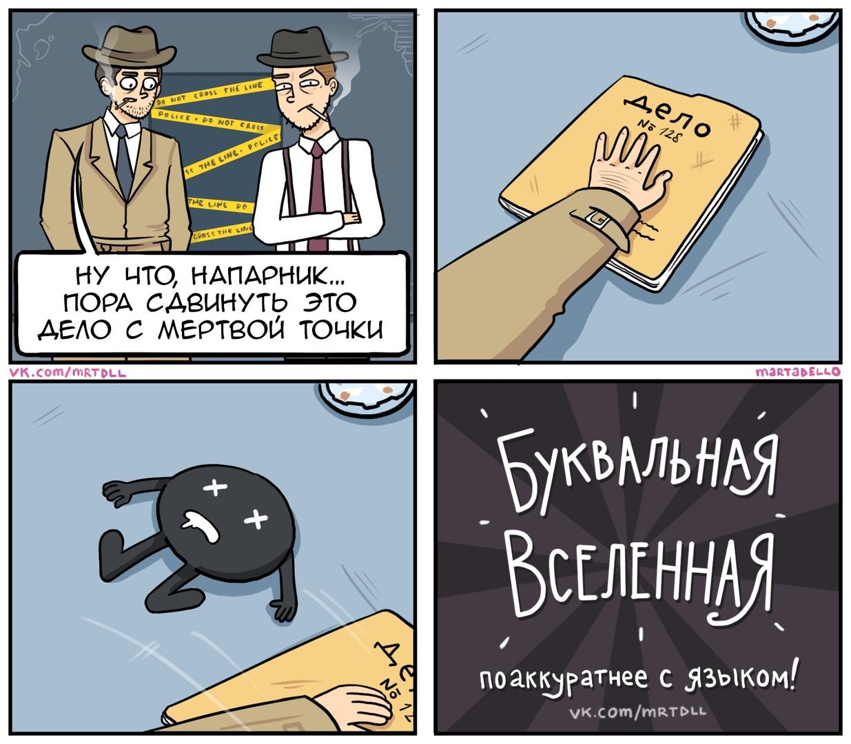 Буквальная вселенная, Martadello, комиксы