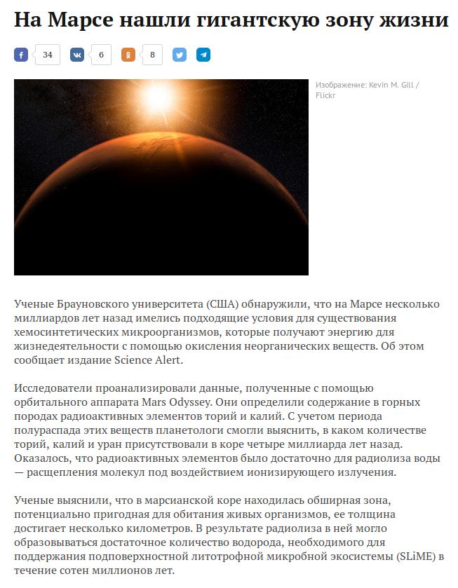 Марс, Mars Odyssey, жизнь на Марсе
